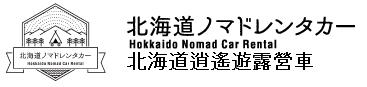 北海道逍遙遊露營車